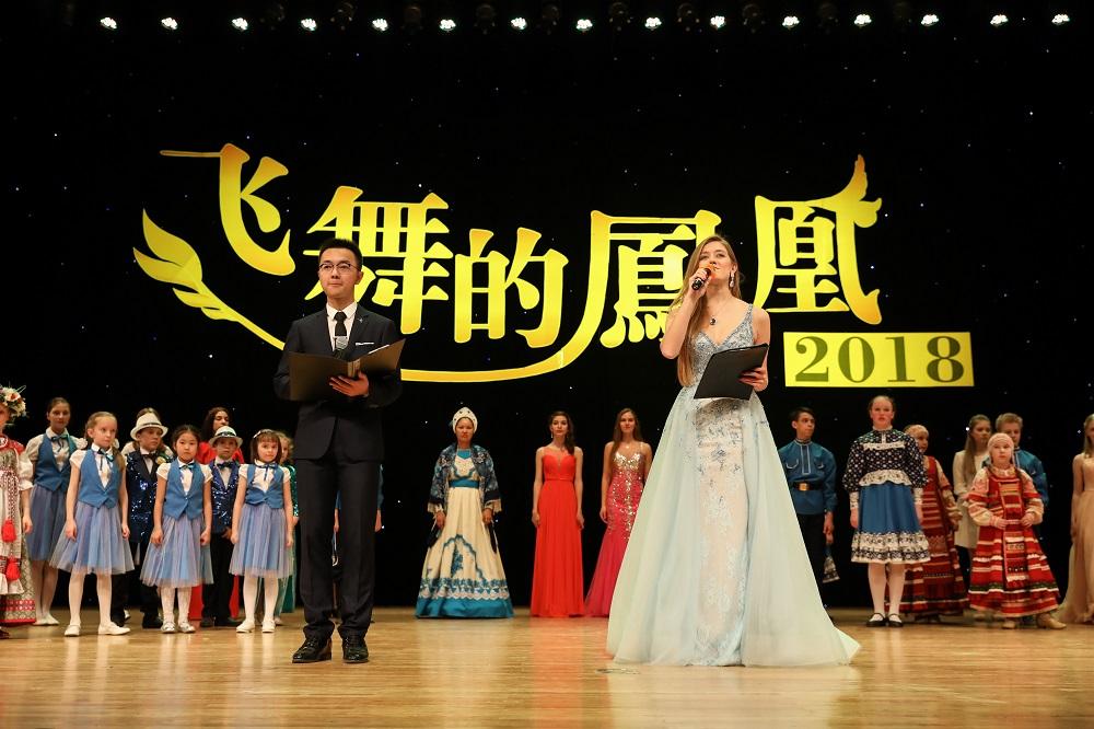 """飞舞的凤凰 文化的纽带——第九届""""飞舞..."""