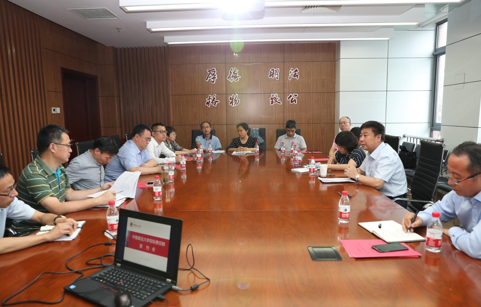 学校岗位目标责任制_定目标 明责任 促发展——我校举行目标责任制签约会-中国政法 ...
