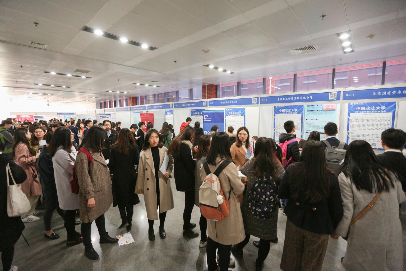 中国政法大学举办2019届毕业生校园双选会