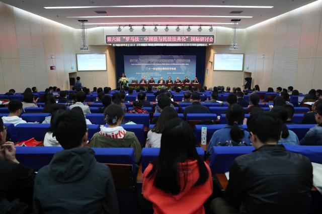 """第六届""""罗马法·中国法与民法法典..."""
